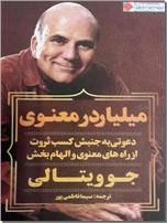 خرید کتاب میلیاردر معنوی از: www.ashja.com - کتابسرای اشجع