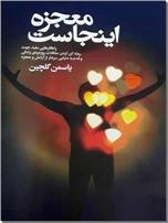 خرید کتاب معجزه اینجاست از: www.ashja.com - کتابسرای اشجع