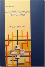 خرید کتاب روش تحقیق در علوم سیاسی و روابط بین الملل از: www.ashja.com - کتابسرای اشجع