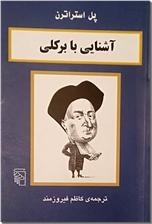 خرید کتاب آشنایی با برکلی از: www.ashja.com - کتابسرای اشجع