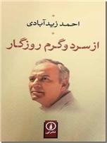 خرید کتاب از سرد و گرم روزگار از: www.ashja.com - کتابسرای اشجع