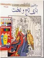 خرید کتاب رنگ آمیزی بزرگسال - سلاطین بازی تاج و تخت از: www.ashja.com - کتابسرای اشجع