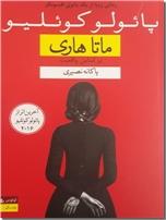 خرید کتاب ماتا هاری - پائولو کوئیلو از: www.ashja.com - کتابسرای اشجع