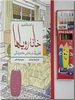 خرید کتاب رنگ آمیزی بزرگسال - خانه رویاها از: www.ashja.com - کتابسرای اشجع