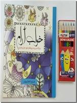 خرید کتاب رنگ آمیزی بزرگسال - خواب آرام از: www.ashja.com - کتابسرای اشجع