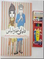 خرید کتاب رنگ آمیزی بزرگسال - دنیای مد و لباس از: www.ashja.com - کتابسرای اشجع