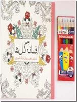 خرید کتاب رنگ آمیزی بزرگسال - افسانه گل ها از: www.ashja.com - کتابسرای اشجع