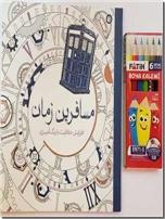 خرید کتاب رنگ آمیزی بزرگسال - مسافرین زمان از: www.ashja.com - کتابسرای اشجع