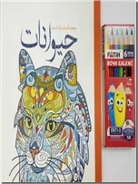 خرید کتاب رنگ آمیزی بزرگسال - حیوانات از: www.ashja.com - کتابسرای اشجع