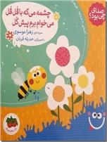 خرید کتاب صدای چی بود - چشمه میگه با قل قل از: www.ashja.com - کتابسرای اشجع