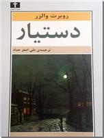 خرید کتاب دستیار از: www.ashja.com - کتابسرای اشجع