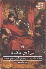 خرید کتاب تراژدی مکبث از: www.ashja.com - کتابسرای اشجع