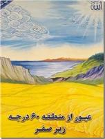 خرید کتاب عبور از منطقه 60 درجه زیر صفر از: www.ashja.com - کتابسرای اشجع