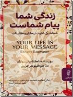 خرید کتاب زندگی شما پیام شماست از: www.ashja.com - کتابسرای اشجع