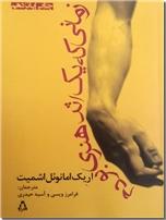 خرید کتاب زمانی که یک اثر هنری بودم از: www.ashja.com - کتابسرای اشجع
