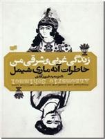 خرید کتاب زندگی غربی و شرقی من از: www.ashja.com - کتابسرای اشجع