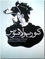 خرید کتاب کوریولانوس - شکسپیر از: www.ashja.com - کتابسرای اشجع