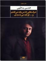 خرید کتاب حرف هایی که من باید می گفتم از: www.ashja.com - کتابسرای اشجع