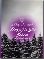 خرید کتاب عشق های زودگذر ماندگار از: www.ashja.com - کتابسرای اشجع