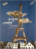 خرید کتاب ماه عسل در پاریس - جوجو مویز از: www.ashja.com - کتابسرای اشجع