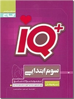 خرید کتاب IQ سوم ابتدایی از: www.ashja.com - کتابسرای اشجع