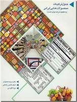 خرید کتاب جدول ترکیبات محصولات غذایی ایرانی از: www.ashja.com - کتابسرای اشجع