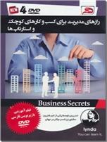 خرید کتاب دی وی دی رازهای مدیریت برای کسب و کارهای کوچک و استارتاپ ها از: www.ashja.com - کتابسرای اشجع