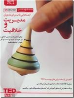 خرید کتاب دی وی دی مدیریت و خلاقیت ایده هایی ناب برای مدیران از: www.ashja.com - کتابسرای اشجع