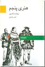 خرید کتاب هنری پنجم از: www.ashja.com - کتابسرای اشجع