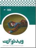 خرید کتاب ویدئو آرت از: www.ashja.com - کتابسرای اشجع