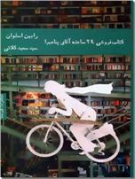 خرید کتاب کتاب فروشی 24 ساعته آقای پنامبرا از: www.ashja.com - کتابسرای اشجع