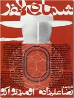 خرید کتاب شماره صفر از: www.ashja.com - کتابسرای اشجع