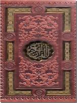 خرید کتاب هدیه نفیس قرآن و حافظ از: www.ashja.com - کتابسرای اشجع