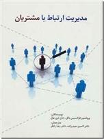 خرید کتاب مدیریت ارتباط با مشتریان از: www.ashja.com - کتابسرای اشجع