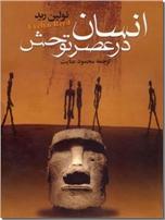 خرید کتاب انسان در عصر توحش از: www.ashja.com - کتابسرای اشجع