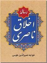خرید کتاب رساله اخلاق ناصری از: www.ashja.com - کتابسرای اشجع