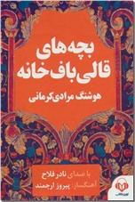 خرید کتاب عکاسی در شب و نور کم از: www.ashja.com - کتابسرای اشجع