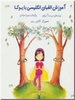 خرید کتاب آموزش الفبای انگلیسی با یوگا از: www.ashja.com - کتابسرای اشجع