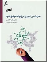 خرید کتاب هر دانش آموزی می تواند موفق شود از: www.ashja.com - کتابسرای اشجع