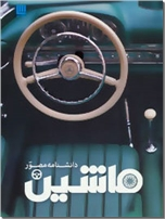 خرید کتاب دانشنامه مصور ماشین از: www.ashja.com - کتابسرای اشجع