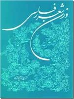 خرید کتاب وزن شعر فارسی از: www.ashja.com - کتابسرای اشجع
