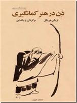 خرید کتاب ذن در هنر کمان گیری از: www.ashja.com - کتابسرای اشجع