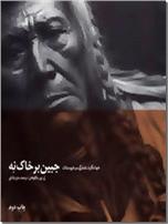 خرید کتاب جبین بر خاک نه از: www.ashja.com - کتابسرای اشجع