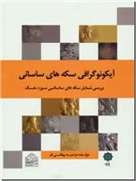 خرید کتاب آیکونوگرافی سکه های ساسانی از: www.ashja.com - کتابسرای اشجع