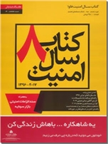 خرید کتاب کتاب سال امنیت از: www.ashja.com - کتابسرای اشجع