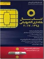 خرید کتاب کتاب سال بانکداری الکترونیکی از: www.ashja.com - کتابسرای اشجع
