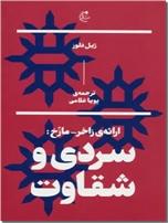 خرید کتاب سردی و شقاوت از: www.ashja.com - کتابسرای اشجع