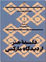 خرید کتاب فلسفه هنر از دیدگاه مارکس از: www.ashja.com - کتابسرای اشجع