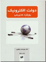 خرید کتاب دولت الکترونیک از: www.ashja.com - کتابسرای اشجع