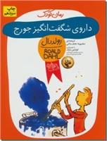 خرید کتاب داروی شگفت انگیز جورج از: www.ashja.com - کتابسرای اشجع